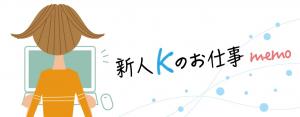 新人Kのお仕事memo