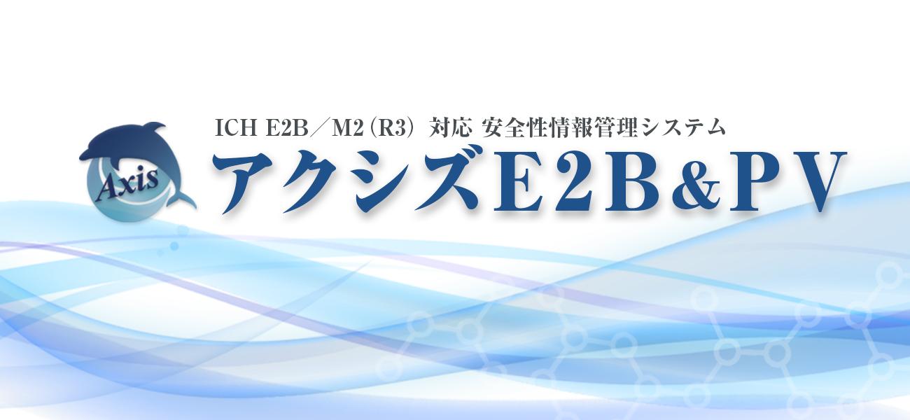 アクシズ(AxisE2B&PV)トップページスライダー画像